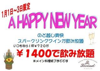 a happy new year 飲み放題  ポスター ライン用.jpg
