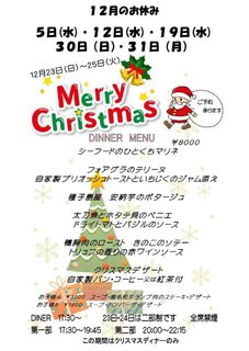 12月休み&クリスマス.jpg